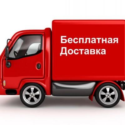 Бесплатная доставка всех сладких подарков )