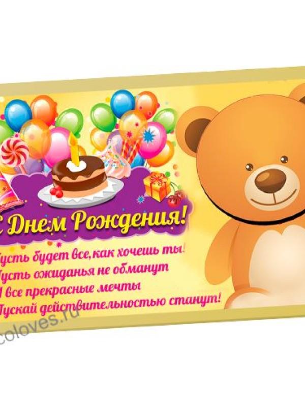 Шоколадная открытка с Днем Рождения А4