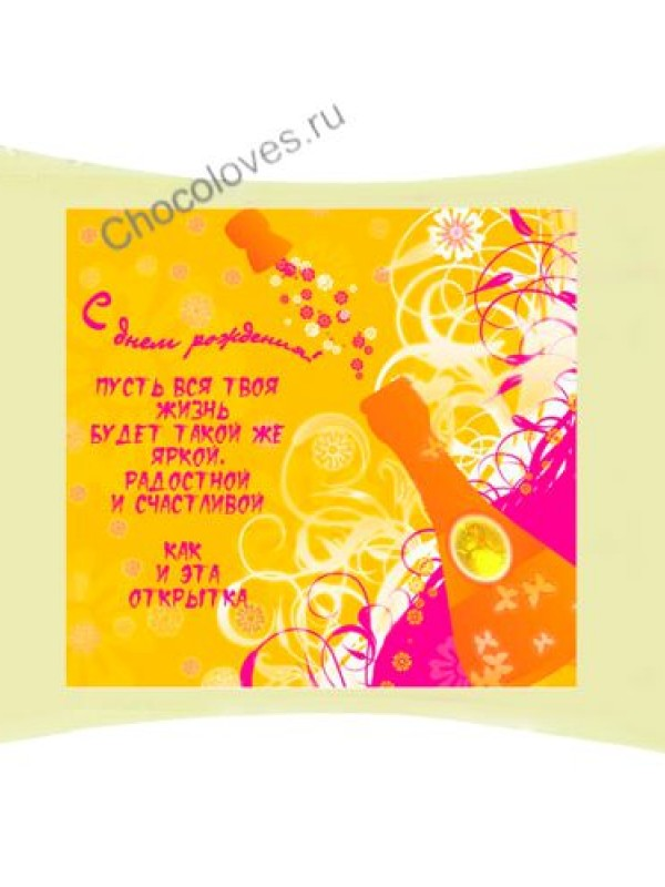 Шоколадная открытка с Днем Рождения
