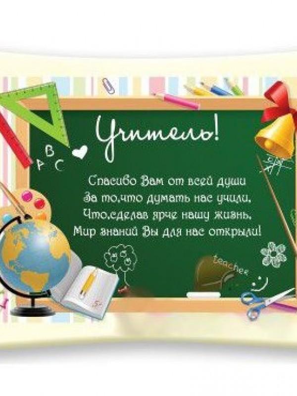 Шоколадная открытка с днем учителя
