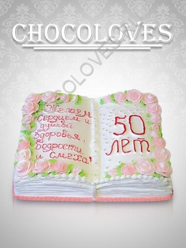 """Женский торт """"С юбилеем 50 лет"""""""