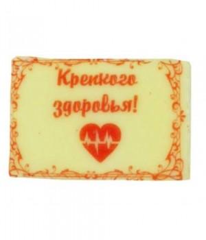 Шоколадная визитка здоровье