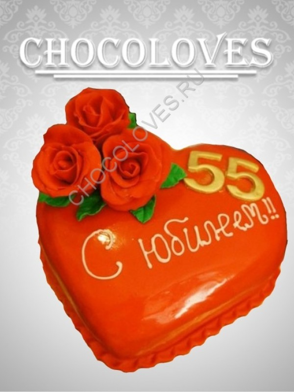 """Женский торт """"С Юбилеем 55"""""""