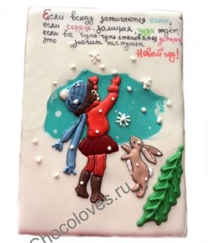 """Имбирный пряник """"Новогодняя открытка"""""""