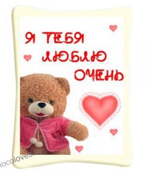Шоколадная открытка я тебя люблю
